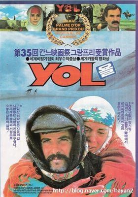 Yol's Poster