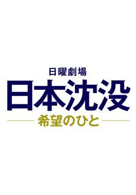 『日本沈没ー希望のひとー』のポスター