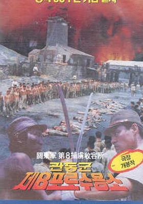 관동군 제8포로 수용소의 포스터