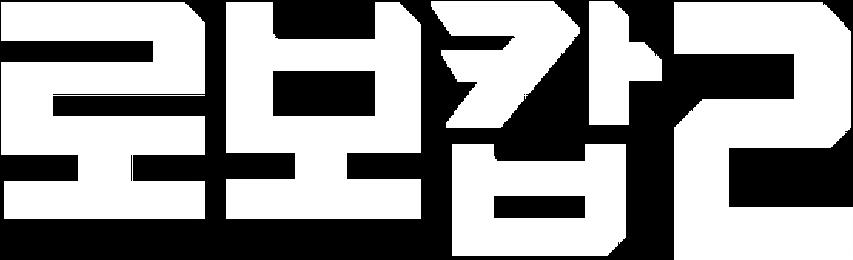 로보캅 2