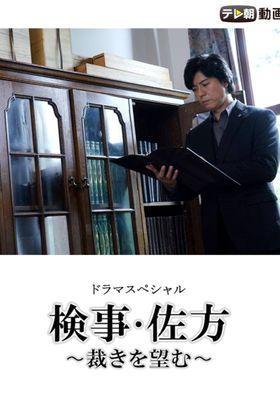 검사 사가타 ~심판을 바라다~의 포스터