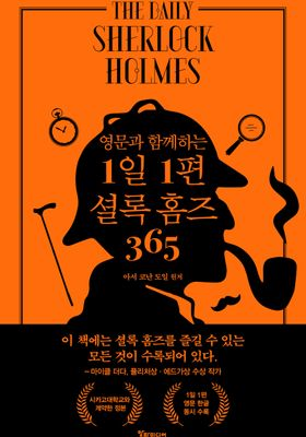 『영문과 함께하는 1일 1편 셜록 홈즈』のポスター