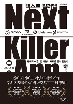 넥스트 킬러앱's Poster