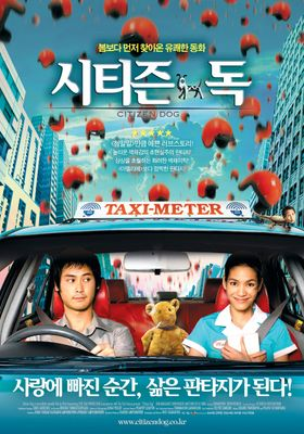 Citizen Dog's Poster
