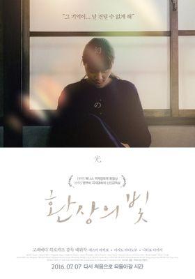 『幻の光』のポスター