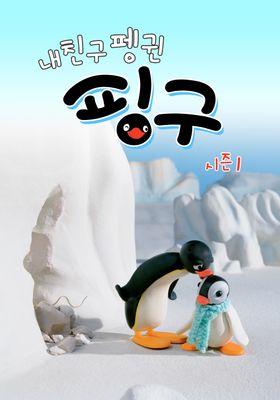 내 친구 펭귄 핑구 시즌 1의 포스터