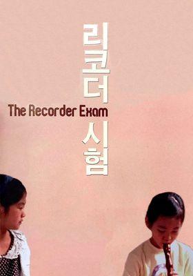 『The Recorder Exam (英題)』のポスター