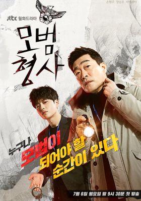『模範刑事』のポスター