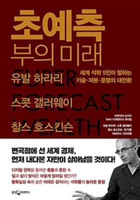 『초예측, 부의 미래』のポスター