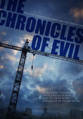 『悪のクロニクル』のポスター