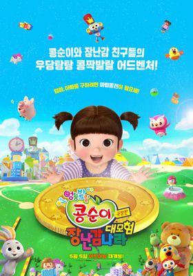 극장판 콩순이: 장난감나라 대모험의 포스터