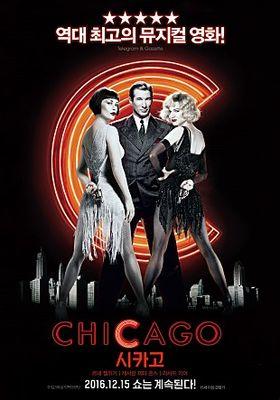 시카고의 포스터