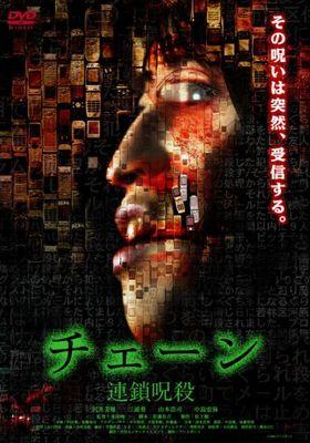 체인 연쇄주살의 포스터
