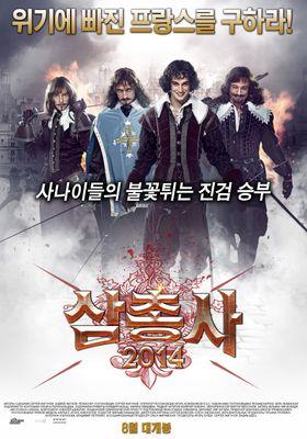 삼총사 2014의 포스터