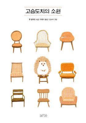고슴도치의 소원의 포스터