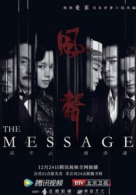 The Message's Poster