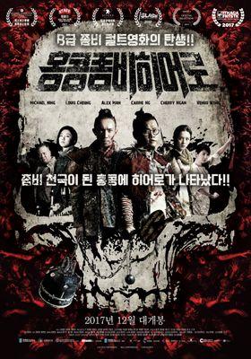 홍콩 좀비 히어로의 포스터
