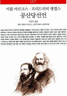 공산당선언's Poster