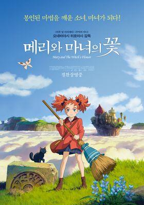 메리와 마녀의 꽃의 포스터