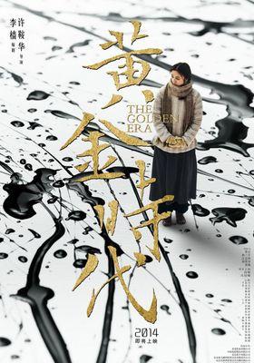 The Golden Era's Poster