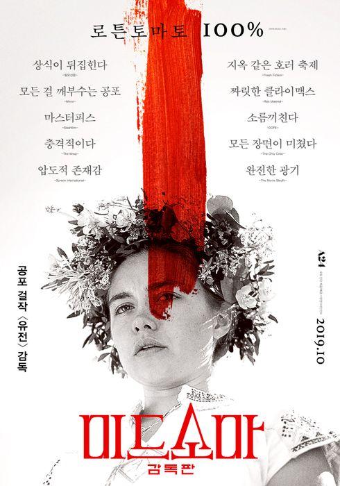 미드소마 감독판
