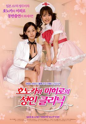 호노카와 미히로의 성인크리닉의 포스터