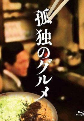 『孤独のグルメ』のポスター