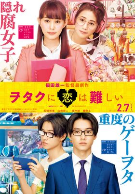 Wotakoi: Love Is Hard for Otaku's Poster