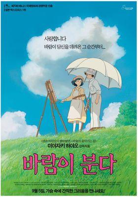 『風立ちぬ』のポスター