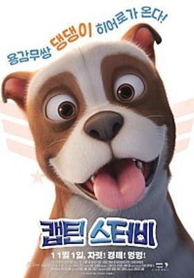 캡틴 스터비의 포스터
