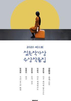 2020 제11회 젊은작가상 수상작품집의 포스터