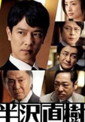 Hanzawa Naoki Season 2's Poster