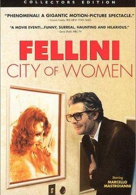 여인의 도시의 포스터