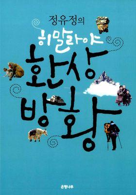 정유정의 히말라야 환상방황's Poster