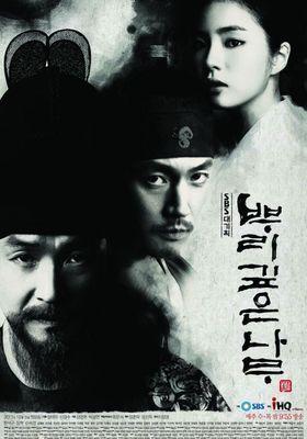 『根の深い木‐世宗大王の誓い‐』のポスター