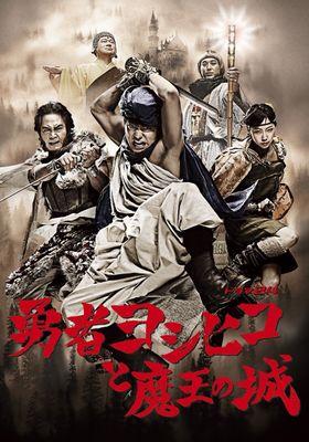 『勇者ヨシヒコと魔王の城』のポスター