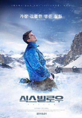 『マイナス21℃』のポスター