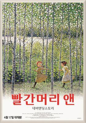 『赤毛のアン 完結版』のポスター