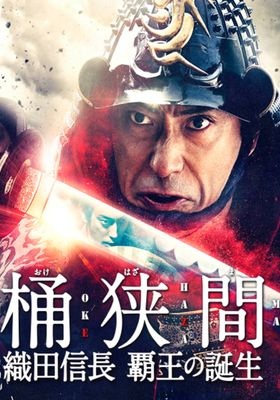 Okehazama: Nobunaga Oda hao no Tanjo 's Poster