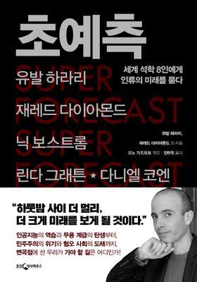 『초예측』のポスター