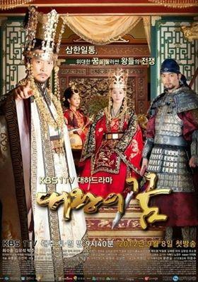 대왕의 꿈의 포스터