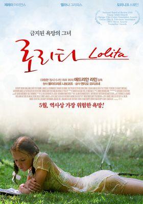 『ロリータ(1999)』のポスター