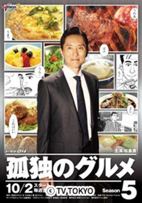 『孤独のグルメ Season5』のポスター