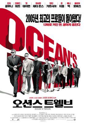 『オーシャンズ12』のポスター