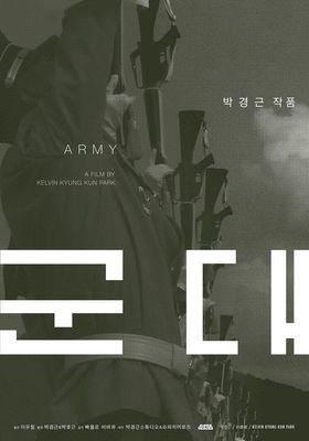 군대의 포스터