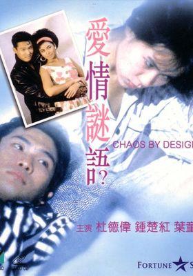 사랑과 미움의 나날의 포스터