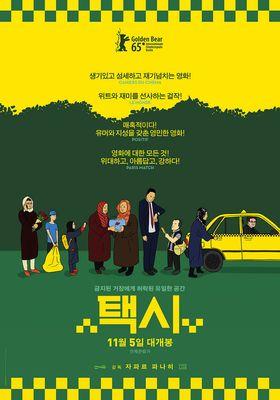 『人生タクシー』のポスター