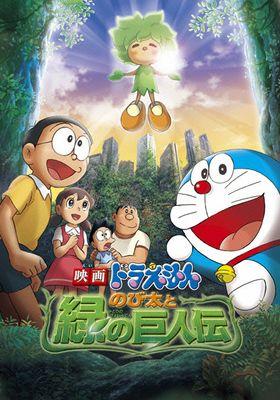 『映画ドラえもん のび太と緑の巨人伝』のポスター