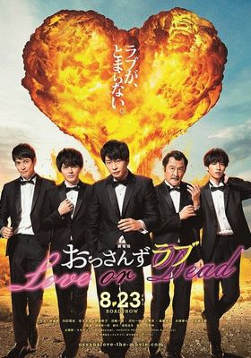 Ossan's Love: Love or Dead's Poster