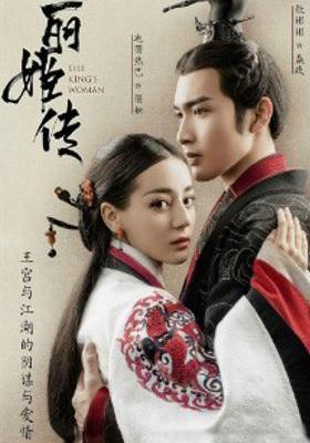 『麗姫と始皇帝 ~月下の誓い~』のポスター